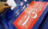 آگهي نتيجه انتخابات شوراي اسلامي شهر آيسك