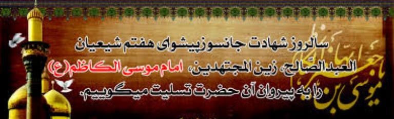 شهادت حضرت امام موسي كاظم (عليه السلام)  امام هفتم شيعيان جهان تسليت باد