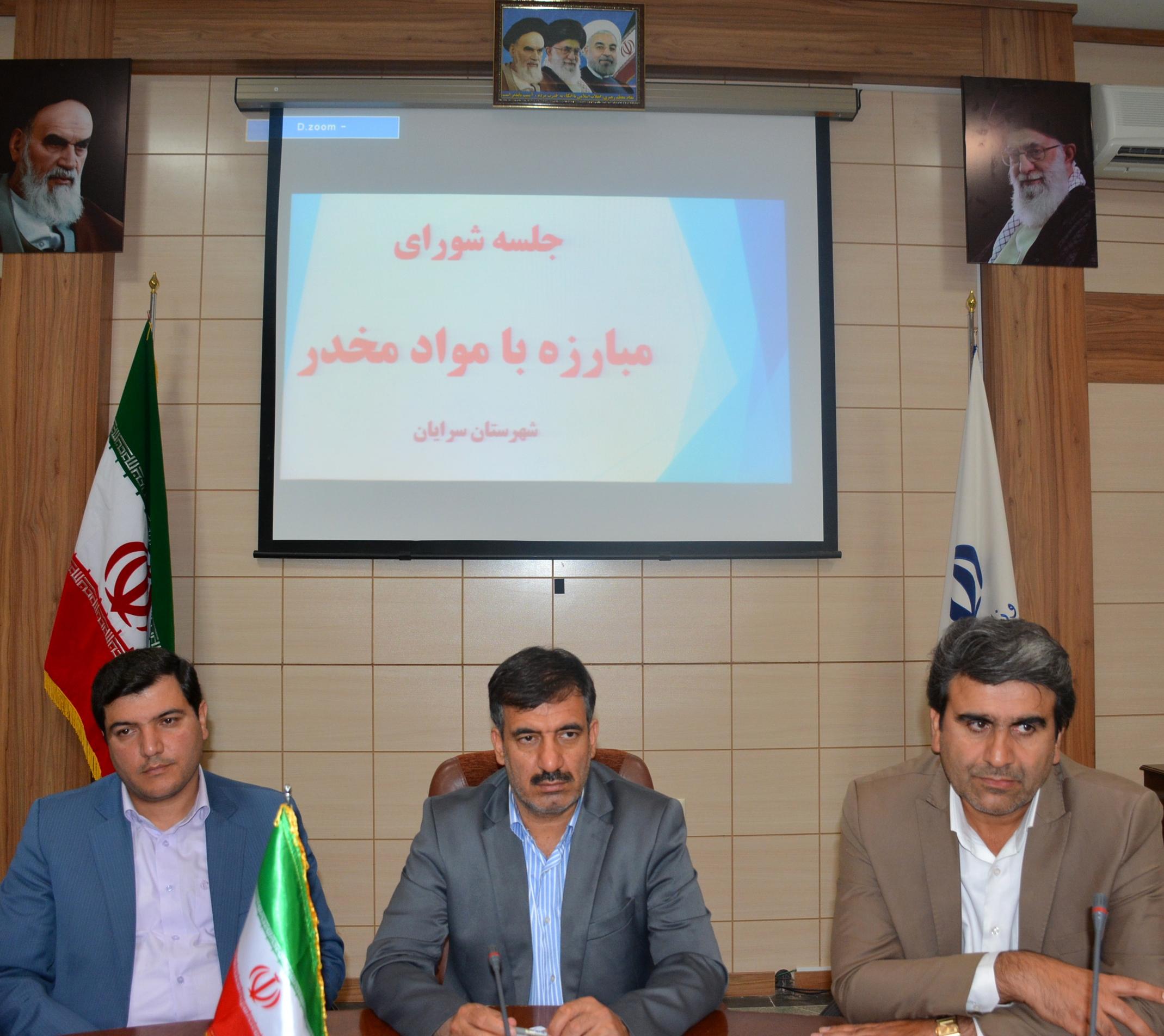 جلسه  شوراي  مبارزه با مواد مخدر  شهرستان سرايان برگزار شد .