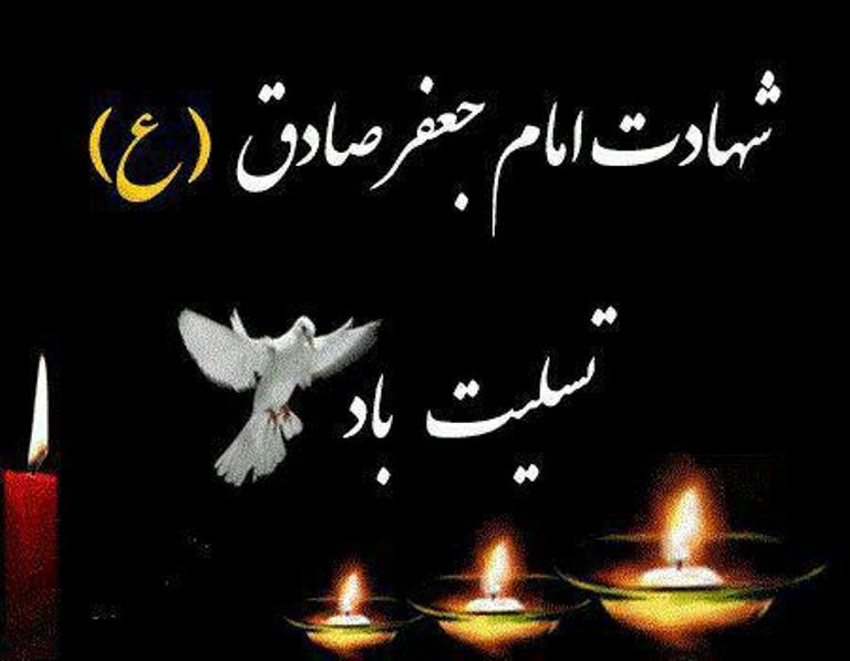 شهادت حضرت امام جعفرصادق عليه السلام بر تمام مسلمين  جهان تسليت باد